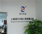 上海通天市政工程有限公司销售部