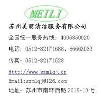 苏州鑫豪清洁科技有限公司
