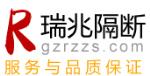 广州市瑞兆装饰材料有限公司