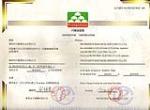 台湾永立代理证书
