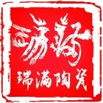 景德镇市瑞满陶瓷有限公司