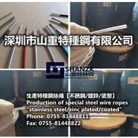 供应长期优质供应202汽车控制线钢丝绳