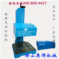 广东气动打标机,模具专用标识打码机价格