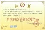中国科技创新优秀产品