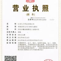 江苏久立管业有限公司