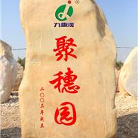 供应福州景观石、厦门黄蜡石、莆田园林石