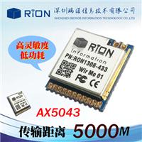 供应RON1306/AX5043模块/低功耗/高灵敏度