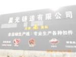 沧州建筑扣件器材制造厂