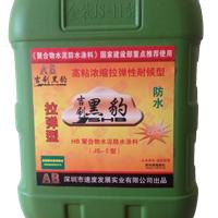 深圳速度发展实业有限公司 防水