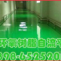 供应海南省环氧树脂自流平地坪漆