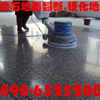 供应海南密封固化剂,硬化地坪