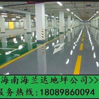 供应海南省停车场环氧树脂地坪漆