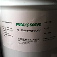 供应美国安治化工(碧尔速)零部件清洗剂