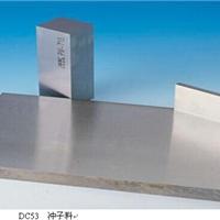 供应DC53日本大同五金模具钢