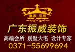 郑州振威装饰工程有限公司