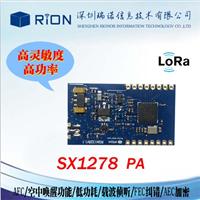 供应SX1278/带PASPI接口模块/1W大功率模块