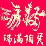 景德镇瑞满陶瓷有限公司