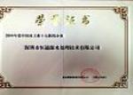 2006年度中国水工业十大新锐企业