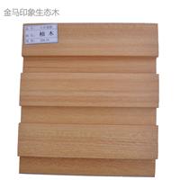 供应生态木大长城板(柚木)