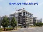 湖南长能环保科技有限公司