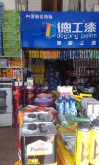 油漆涂料浙江哪里有卖加盟德工漆十大品牌