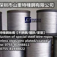 长期供应深圳家居用钢丝绳,特细细钢丝绳