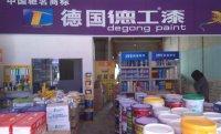 浙江油漆涂料哪里有卖 加盟德工漆 十大品牌