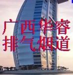 南宁市华睿排气烟道厂