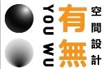 (酒店设计)香港有无空间设计有限公司