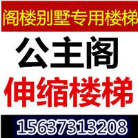 河南省新乡市公主阁楼梯有限责任公司
