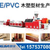 供应塑木设备 塑木生产线 塑木生产设备