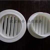 供应圆形百叶风口厂家/100mm塑料排风口价格