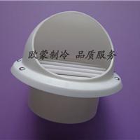 供应品质110mm厨房烟道风口/外墙透气口价格