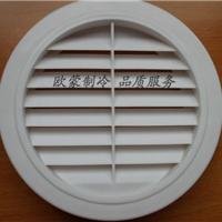 供应厨房油烟机塑料通风口/150mm外墙排风口
