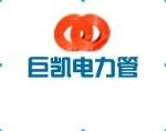 雄县巨凯电力管生产厂家