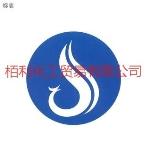 深圳市�嗬�化工贸易有限公司