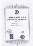 ISO9001:2008质量管理体系