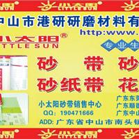 中山市港研研磨材料有限公司