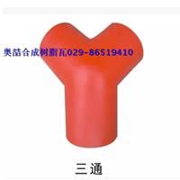 合成树脂瓦三通 树脂瓦配件附件 厂家直销
