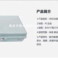 供应塑料48芯光纤配线箱,48芯光缆配线箱