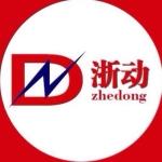 深圳浙动机械设备有限公司