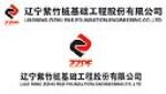 武汉紫竹桩基础工程有限公司