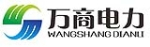 浙江万商电力设备有限公司