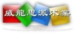 浙江威龙思派木业贸易有限公司