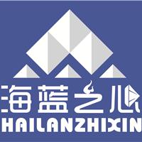 深圳市海蓝之星科技有限公司