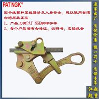 供应台湾PATNGK铝合金紧线器卡线器电力专用