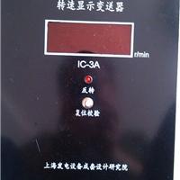 销售上海转速表 IC-3A 转速显示变送器IC3A