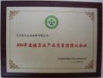 2014年度硅藻泥产品质量信得过企业