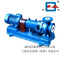 供应IHF系列氟塑料衬里离心泵