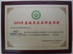2014年度硅藻泥品牌建设奖